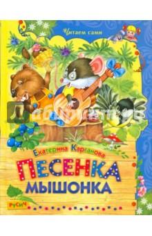 Песенка Мышонка русич чудо сказки для малышей