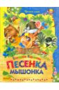 Фото - Карганова Екатерина Георгиевна Песенка Мышонка карганова е песенка мышонка книжка вырубка на картоне