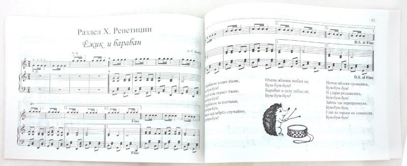 Иллюстрация 1 из 22 для Упражнения-трансформеры для начинающих пианистов - Галина Емельянова | Лабиринт - книги. Источник: Лабиринт