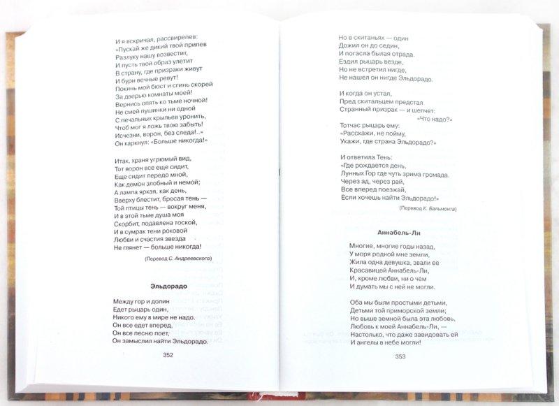 Иллюстрация 1 из 26 для Все произведения школьной программы в кратком изложении: зарубежная литература 20 века (Книга 5) - Игорь Родин | Лабиринт - книги. Источник: Лабиринт