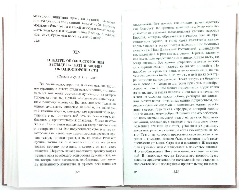 Иллюстрация 1 из 5 для Ревизор - Николай Гоголь   Лабиринт - книги. Источник: Лабиринт
