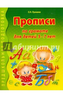 Прописи по грамоте для детей 5-7 лет