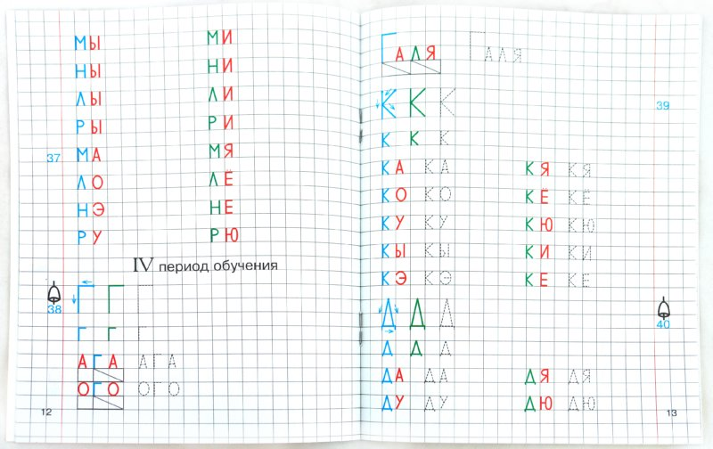 Иллюстрация 1 из 10 для Прописи по грамоте для детей 5-7 лет - Елена Лункина | Лабиринт - книги. Источник: Лабиринт