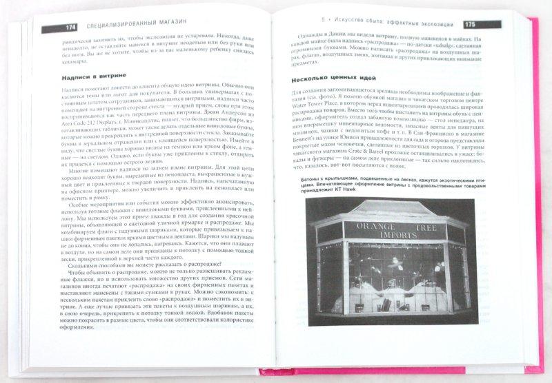 Иллюстрация 1 из 18 для Специализированный магазин - Кэрол Шредер | Лабиринт - книги. Источник:                 Это фотография идентичного издания. Проверено редакцией