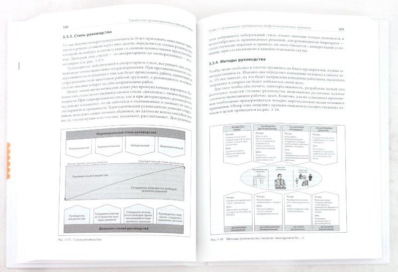 Иллюстрация 1 из 11 для Управление организациями и производством: От функционального менеджмента к процессному - Хартмут Биннер | Лабиринт - книги. Источник: Лабиринт