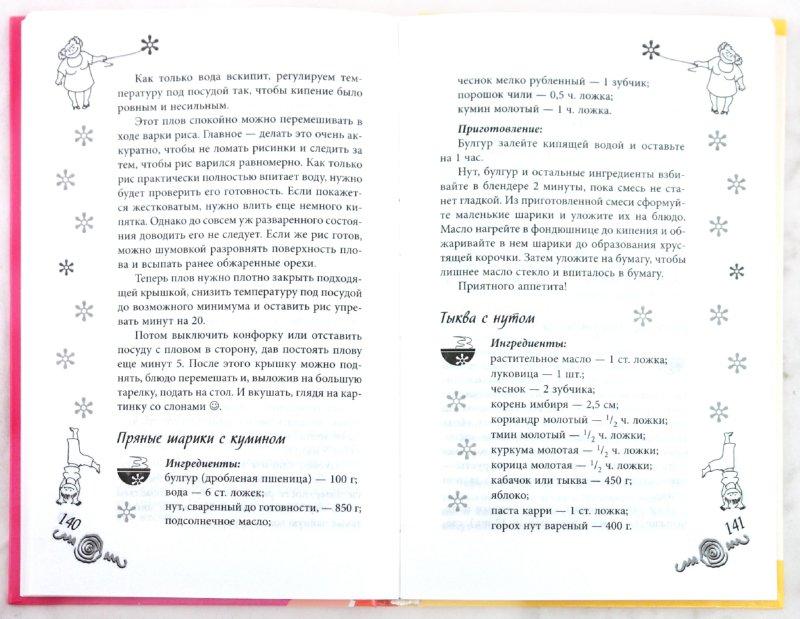 Иллюстрация 1 из 17 для Кашаладки. Как вкусно сделать из тушки фигурку. Очистительная программа без прикрас. - Мусса Лисси | Лабиринт - книги. Источник: Лабиринт
