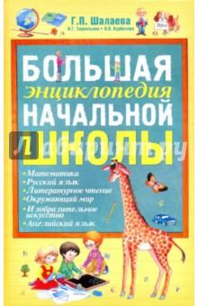 Большая энциклопедия начальной школы от Лабиринт