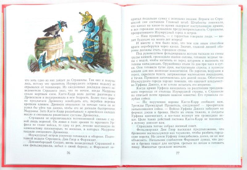 Иллюстрация 1 из 60 для Огненный бог Марранов - Александр Волков | Лабиринт - книги. Источник: Лабиринт