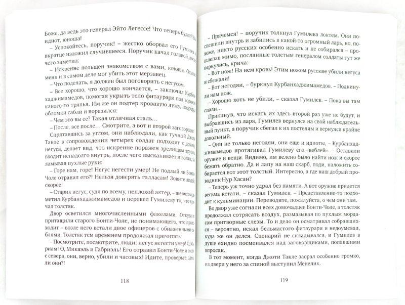 Иллюстрация 1 из 15 для Революция. Книга 1. Японский городовой - Юрий Бурносов | Лабиринт - книги. Источник: Лабиринт