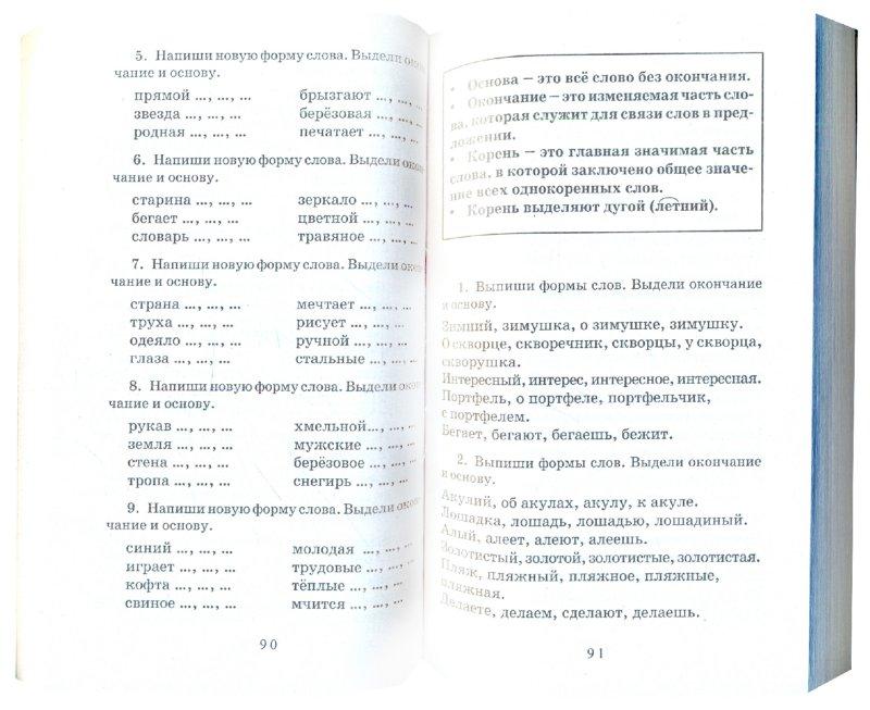 Иллюстрация 1 из 13 для Полный курс русского языка. Все типа заданий, все виды упражнений, все правила. 3 класс - Узорова, Нефедова | Лабиринт - книги. Источник: Лабиринт
