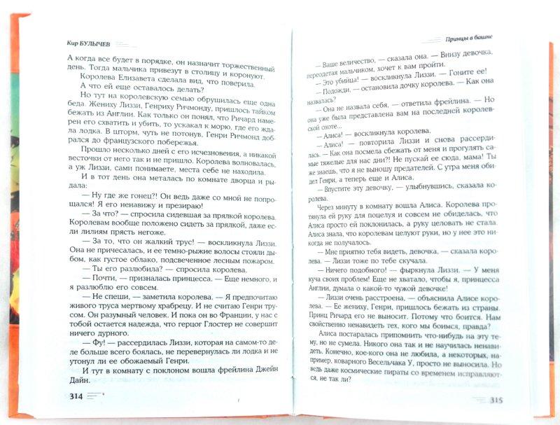 Иллюстрация 1 из 14 для Алиса и драконозавр - Кир Булычев | Лабиринт - книги. Источник: Лабиринт