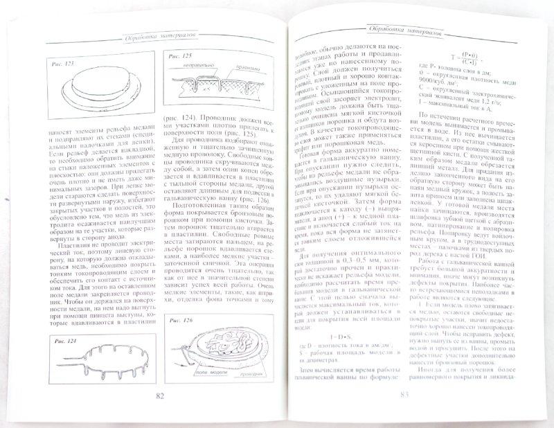 Иллюстрация 1 из 4 для Художественная обработка металла, стекла, пластмассы - Константин Скворцов | Лабиринт - книги. Источник: Лабиринт