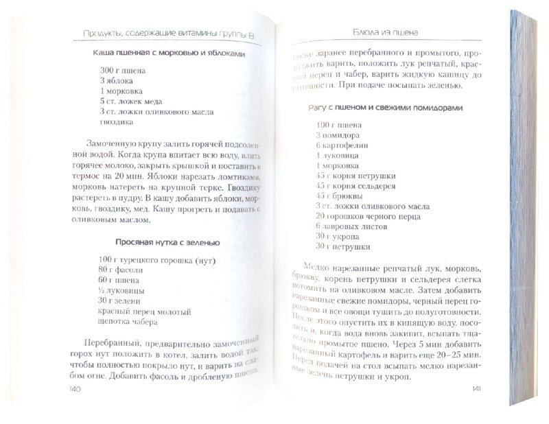 Иллюстрация 1 из 37 для Еда, которая дает иммунитет - Наталья Стрельникова | Лабиринт - книги. Источник: Лабиринт
