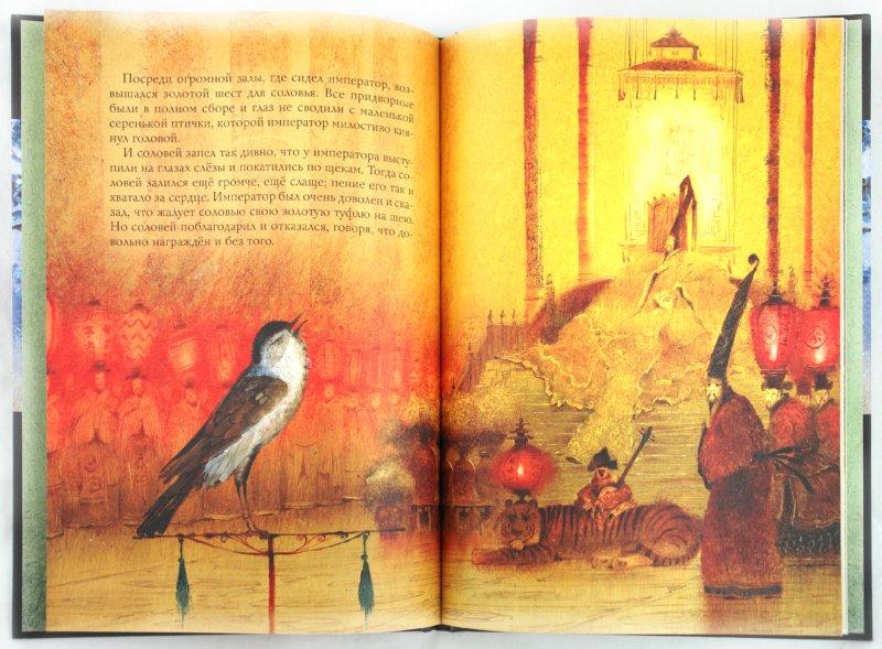 Иллюстрация 1 из 84 для Император и соловей - Ханс Андерсен | Лабиринт - книги. Источник: Лабиринт