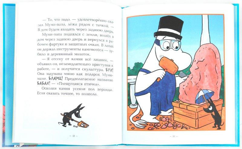 Иллюстрация 1 из 37 для Муми-Тролли и незабываемый полет - Алан, Мякеля | Лабиринт - книги. Источник: Лабиринт