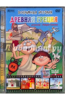 Всемирная история. Древняя Греция (DVD)
