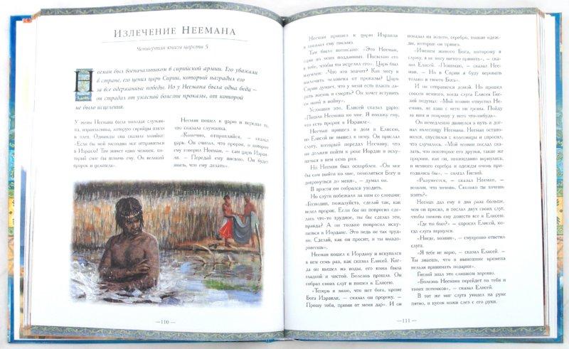 Иллюстрация 1 из 61 для Библия для детей - Тревор Барнс   Лабиринт - книги. Источник: Лабиринт