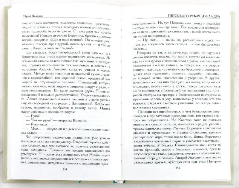 Иллюстрация 1 из 5 для Гипсовый Трубач:дубль два - Юрий Поляков | Лабиринт - книги. Источник: Лабиринт