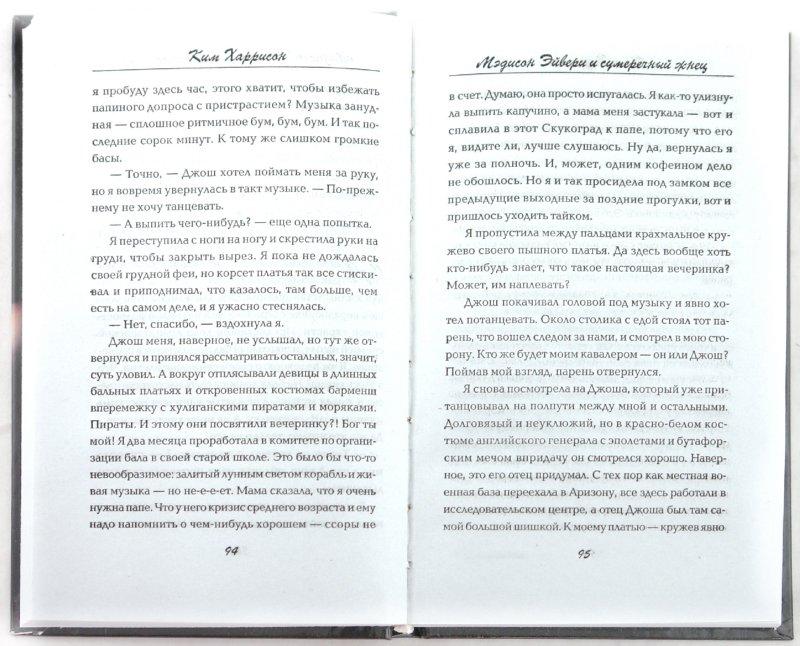 Иллюстрация 1 из 10 для Дьявольские балы - Кэбот, Майер, Харрисон, Миракл, Яффе | Лабиринт - книги. Источник: Лабиринт