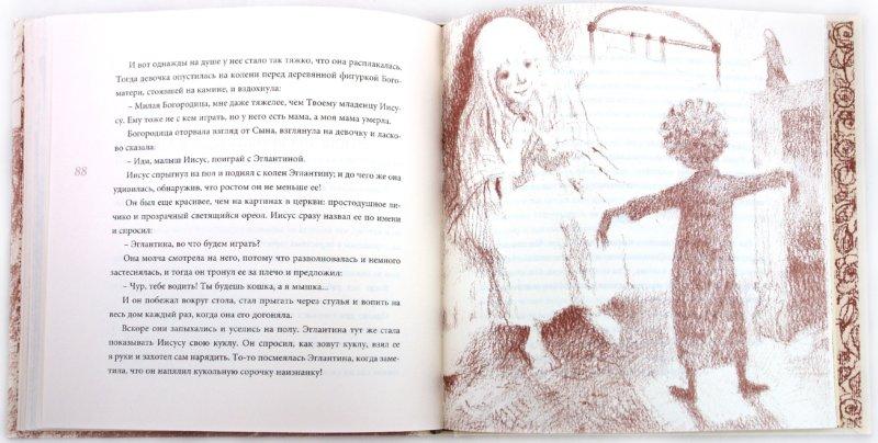 Иллюстрация 1 из 60 для Сказки для Каприны - Морис Карем | Лабиринт - книги. Источник: Лабиринт