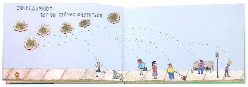 Иллюстрация 1 из 46 для Замечтательная книжка - Даллас Клейтон | Лабиринт - книги. Источник: Лабиринт