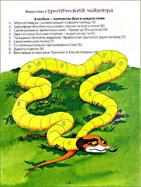 Иллюстрация 1 из 2 для Необыкновенное путешествие | Лабиринт - книги. Источник: Лабиринт