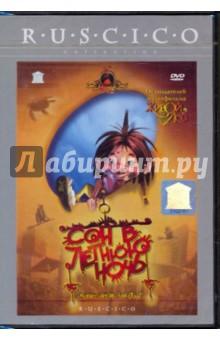 Сон в летнюю ночь (DVD). Де Ла Крус Анхель, Гомес Маноло
