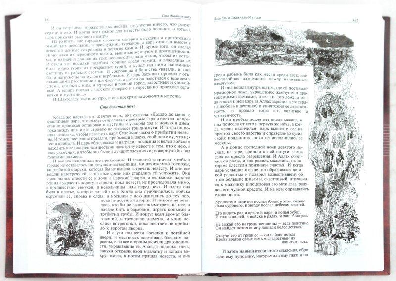 Иллюстрация 1 из 27 для Арабские сказки. Книга тысячи и одной ночи. Полное издание в двух томах. Том 1 | Лабиринт - книги. Источник: Лабиринт