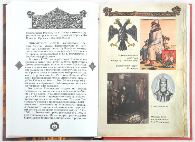 Иллюстрация 1 из 36 для Время Ивана Грозного. ХVI век | Лабиринт - книги. Источник: Лабиринт
