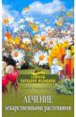 Скачать Лавренова Лечение лекарственными растениями ОлмаМедиаГрупп Эта книга для тех Бесплатно