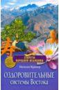 Фото - Крамер Наталья Юрьевна Оздоровительные системы Востока ченагцанг н тибетская медицина основы исцеления