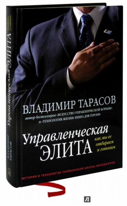 Иллюстрация 1 из 78 для Управленческая элита. Как мы ее отбираем и готовим - Владимир Тарасов | Лабиринт - книги. Источник: Лабиринт