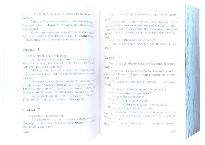 Иллюстрация 1 из 26 для Подвиги Геракла - Агата Кристи | Лабиринт - книги. Источник: Лабиринт