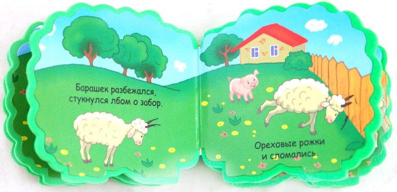 Иллюстрация 1 из 6 для Крошка Барашек - Леонид Яхнин | Лабиринт - книги. Источник: Лабиринт