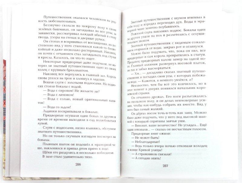 Иллюстрация 1 из 16 для Пока бьют часы - Софья Прокофьева | Лабиринт - книги. Источник: Лабиринт