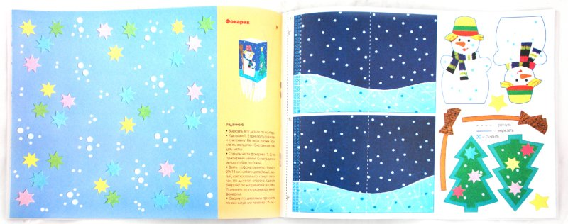 Иллюстрация 1 из 17 для Игрушки к новому году | Лабиринт - книги. Источник: Лабиринт