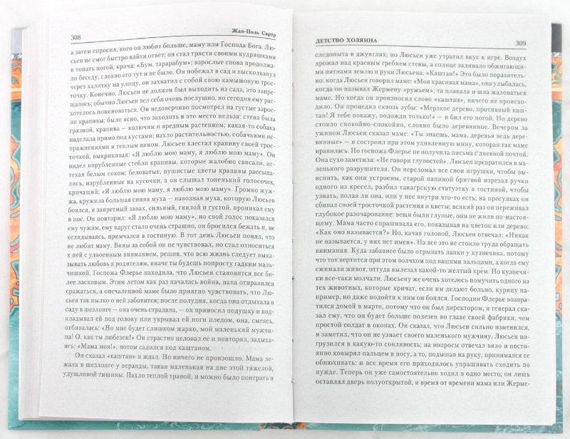 Иллюстрация 1 из 12 для Тошнота. Рассказы. Пьесы. Слова - Жан-Поль Сартр | Лабиринт - книги. Источник: Лабиринт