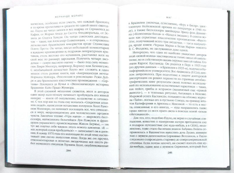 Иллюстрация 1 из 31 для Маг. Биография Пауло Коэльо - Фернандо Морайс   Лабиринт - книги. Источник: Лабиринт