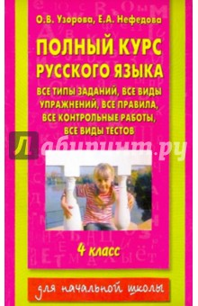 Полный курс русского языка. Все типы заданий, все виды упражнений, все правила. 4 класс