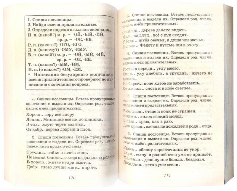 Иллюстрация 1 из 11 для Полный курс русского языка. Все типы заданий, все виды упражнений, все правила. 4 класс - Узорова, Нефедова | Лабиринт - книги. Источник: Лабиринт