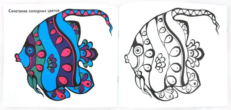 Иллюстрация 1 из 6 для Эстетическое воспитание. Рыбки | Лабиринт - книги. Источник: Лабиринт