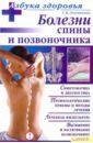 Болезни спины и позвоночника, Лукьяненко Тимур Владимирович