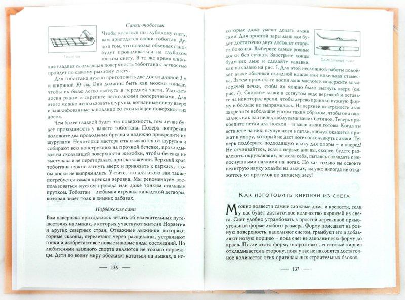 Иллюстрация 1 из 6 для Волшебная мастерская: Сделай сам. 250 оригинальных проектов   Лабиринт - книги. Источник: Лабиринт