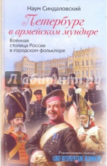 Петербург в армейском мундире. Военная столица России в городском фольклоре