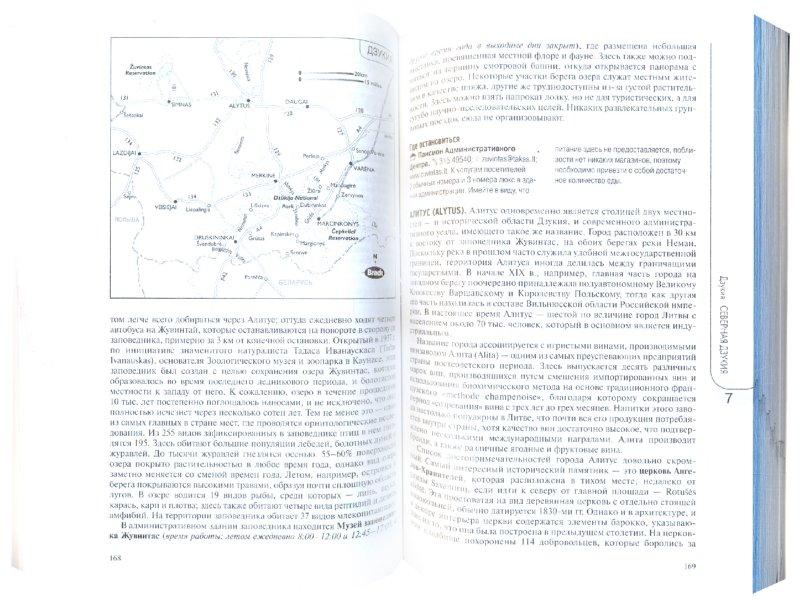 Иллюстрация 1 из 10 для Литва - Гордон Маклахлен | Лабиринт - книги. Источник: Лабиринт