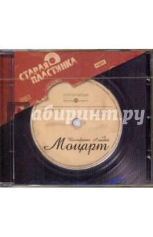 Старая пластинка. Моцарт Вольфганг Амадей (CDmp3) крейцерова соната аудиоспектакль cdmp3