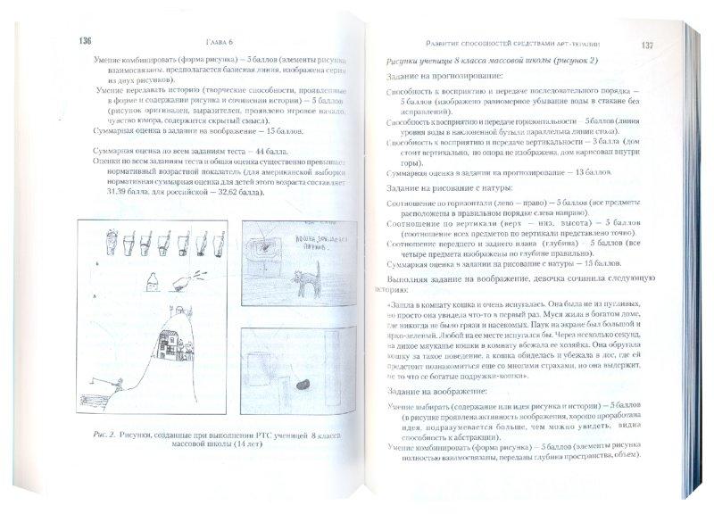 Иллюстрация 1 из 26 для Арт-терапия детей и подростков - Копытин, Свистовская | Лабиринт - книги. Источник: Лабиринт