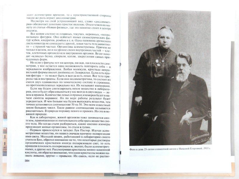 Иллюстрация 1 из 14 для ЖЗЛ: Вернадский - Геннадий Аксенов | Лабиринт - книги. Источник: Лабиринт