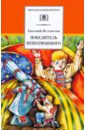 Велтистов Евгений Серафимович Победитель невозможного. Третья книга из цикла о приключениях Электроника тарифный план