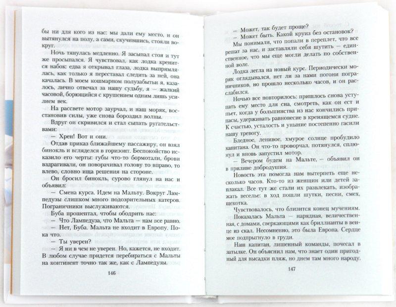 Иллюстрация 1 из 8 для Улисс из Багдада - Эрик-Эмманюэль Шмитт | Лабиринт - книги. Источник: Лабиринт
